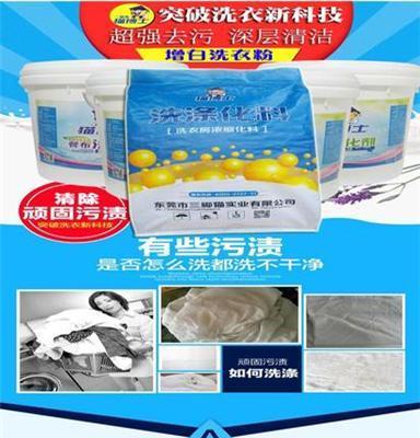 三脚猫洗衣房工业洗衣粉 桶装袋装洗衣粉优势供应