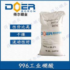 得尔工业硼酸耐材硼酸含量99.6以上