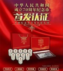 壯麗七十年輝煌中國夢建國70周年紀念幣首發