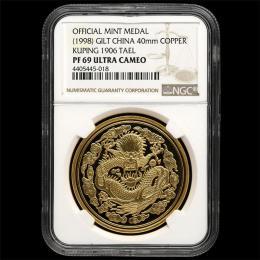 大清金幣現在能拍賣嗎
