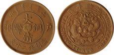 大清銅幣川版征集哪里正規