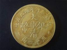 大清银币龙纹钱可以高价上门收购吗