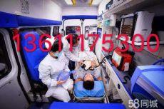 张掖长途120救护车出租危重病人首选