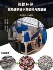 绿捷环保空调散热器分离设备铜铝水箱分离机