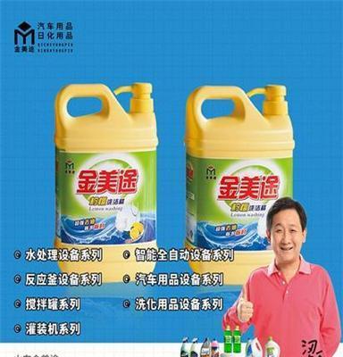 安徽大中型全套洗洁精生产设备供应,一机多用