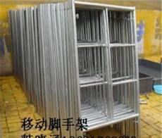 建筑装修用移动梯式脚手架河北生产厂家