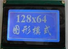 蓝底白字串并口中文字库液晶显示屏