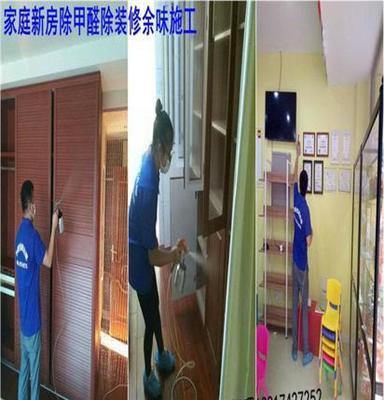 上海浦东新区家庭除甲醛公司-一一天清除七天入住无二次污染