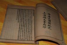 华豫之门图片鉴定真假辨别 征集古医书