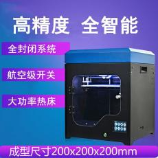 广东中创三维桌面级迷你型3D打印机设备生产