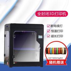 广东中创准工业级3D打印机生产制造企业批