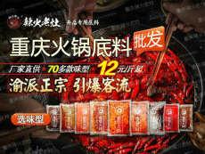 本溪市涮肚料批发麻辣火锅价格串串香加工厂