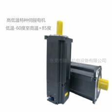 特種步進電機伺服電機-50℃ 耐高低溫電動缸