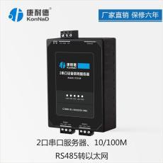 康耐德C2000-B1-SHE0201-BB1 2路RS485轉TCP