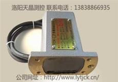 供應礦井專用通用型接近磁開TCK-1P 洛陽天晶測控