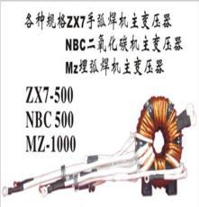 銷售焊機主變奧太型NBC/ZX7-500高頻逆變焊機專用