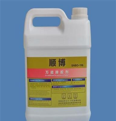 供应顺博不干胶强力除胶剂  透明胶痕迹清除液