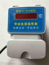 学校水控一体机智能ic卡水控机刷卡水控机