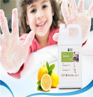 万洁洗手液五星级酒店家庭专用大桶装补充液