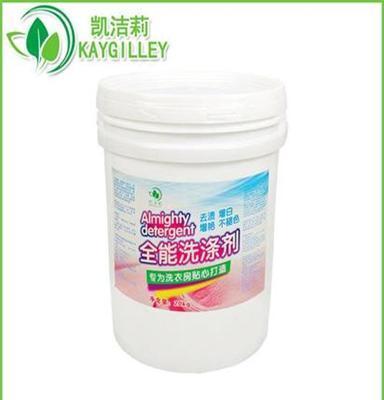 布草洗涤剂增白去污渍 酒店全能洗涤剂速溶易漂白凯洁莉供应
