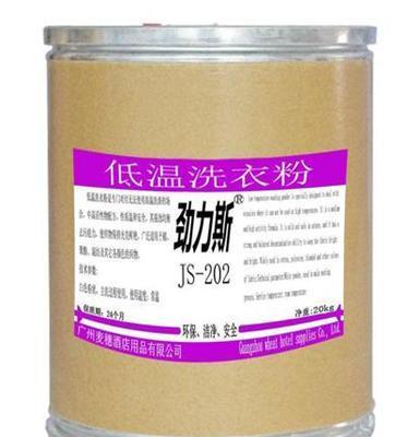 厂家直销劲力斯js-202浓缩低温洗衣粉