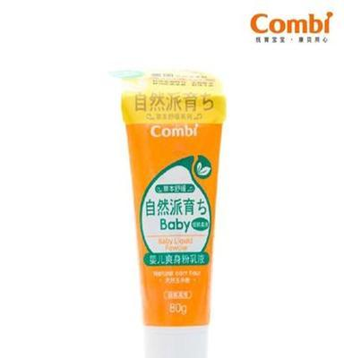 Combi康贝 婴儿爽身粉乳液 9062