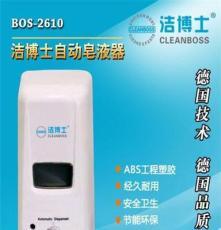 感應皂液器 不銹鋼皂液器 自動洗手液機 食品醫用自動感應皂液機