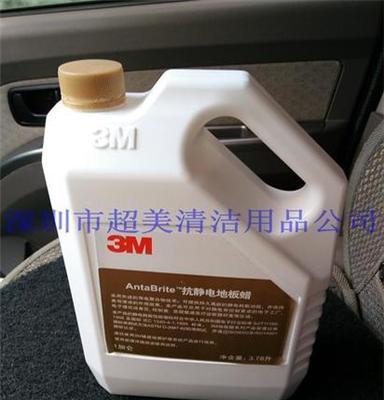 供应深圳3M地板蜡、防静电地板蜡