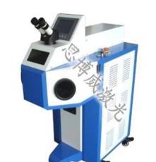 思博威激光點焊機和德國ROFIN激光焊接機在珠寶行業的應用