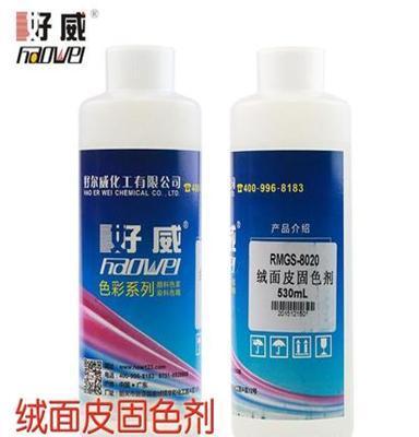 广东好威绒面皮固色剂 皮具护理化料 皮革翻新