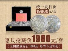 中華文物幣珍藏大典