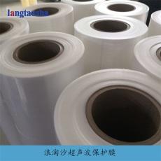 超聲波加工專用保護膜 浪淘沙超聲波保護膜