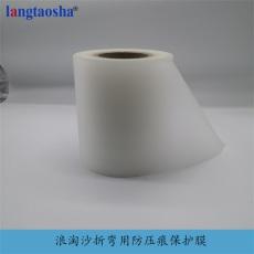 應用在折彎加工的膜 浪淘沙折彎用防壓膜
