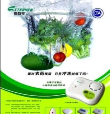 手帕消毒活氧机/衣物消毒活氧机/果蔬消毒活氧机