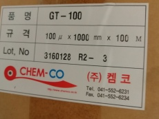 韓國CHEMCOGT-10雙面膠