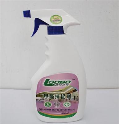 供应曲周县甲醛捕捉剂,消除脲醛胶异味,厂家现货直销