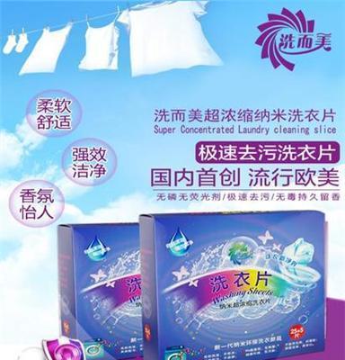 洗而美洗衣片厂家直销洗衣片最新报价洗而美色母片套装批发零售