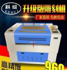 供應6090/9060激光切割機雕刻機葫蘆雕刻亞克力睿達系統