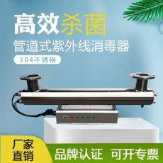 管道式紫外線消毒器水處理設備