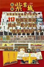 巍巍紫禁城珍郵古幣珍藏冊