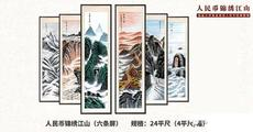 人民幣錦繡江山經典圖案六條屏