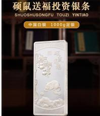 中國白銀碩鼠送福投資銀條