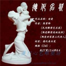 供應母愛精品雕塑 德化高白瓷 禮品工藝品收藏品
