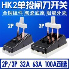 63A安老型三相閘刀開關HK2-3X63負荷開關