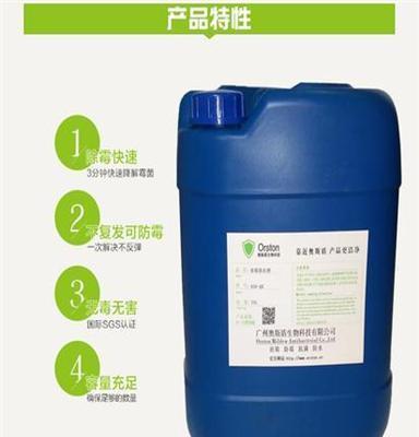 供应奥斯盾竹材除霉剂,用于竹制品发霉祛霉斑清洗