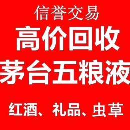 山東省日照-哪里回收茅臺酒高價回收茅臺