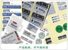 深圳標簽 不干膠標貼 訂制設計標貼