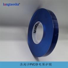 蓝色无胶保护膜 浪淘沙PVC静电保护膜