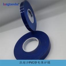 环保实用的保护膜 浪淘沙PVC静电保护膜供应