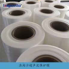 低碳环保的保护膜 浪淘沙超声波焊接保护膜